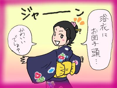 3simai_odangoatama01.jpg