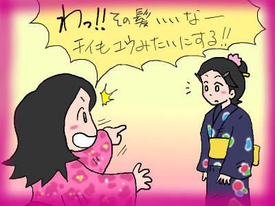 3simai_odangoatama02.jpg