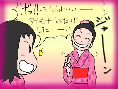 3simai_odangoatama03.jpg