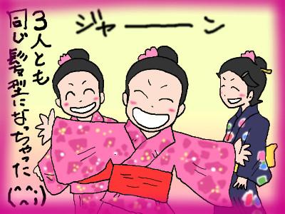 3simai_odangoatama04.jpg