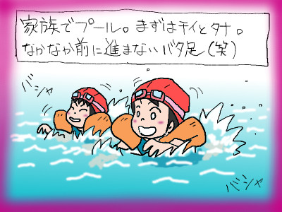 3simai_pool01.jpg