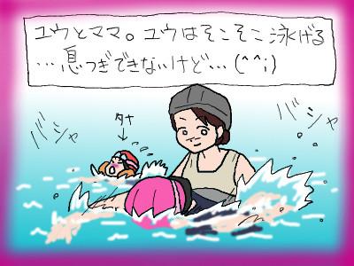 3simai_pool02.jpg