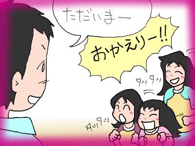 3simai_suprisetana01.jpg