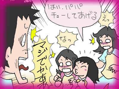 3simai_suprisetana02.jpg