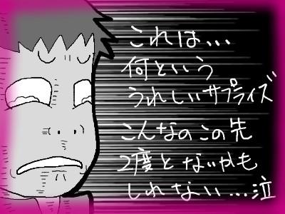 3simai_suprisetana03-2.jpg