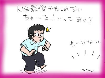 3simai_suprisetana05.jpg