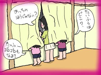 3simai_taifugorogoro01.jpg