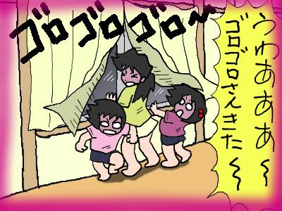 3simai_taifugorogoro03.jpg