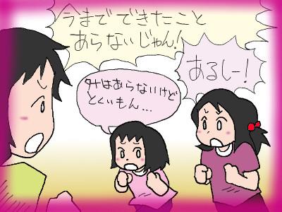 3simai_tokuimon04.jpg