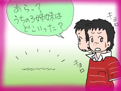 3simai_wakugai01.jpg