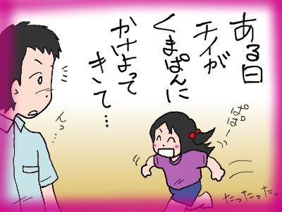 chii_chindon01.jpg