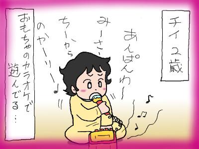 chii_karaoketoy01.jpg