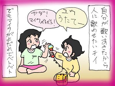 chii_karaoketoy02.jpg