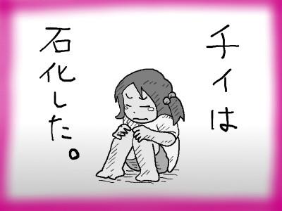 chii_stone01.jpg