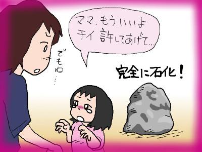 chii_stone04.jpg