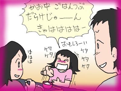 chiitana_gohantubu03.jpg