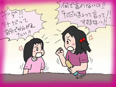 chiitana_kenkahajimari03.jpg