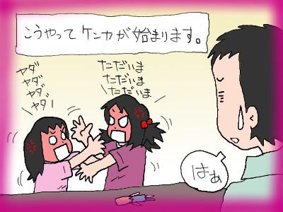 chiitana_kenkahajimari04.jpg