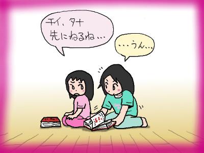 chiitana_yapparisabisii02.jpg