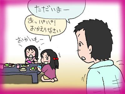 chiitana_yuufuzai01.jpg