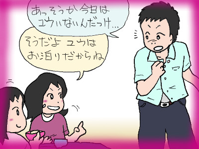 chiitana_yuufuzai02.jpg
