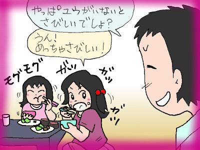 chiitana_yuufuzai03.jpg