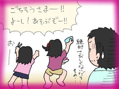 chiitana_yuufuzai04.jpg