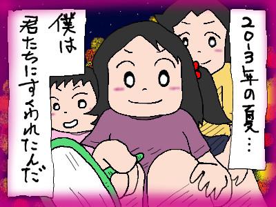 gyouzakun_last01.jpg