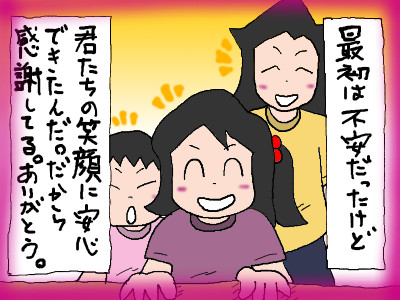 gyouzakun_last02.jpg