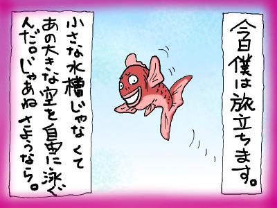 gyouzakun_last04.jpg