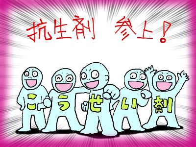kouseizai5-01.jpg