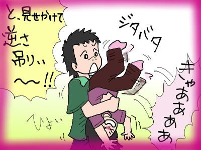 kumapan_furyonojiko1-02.jpg
