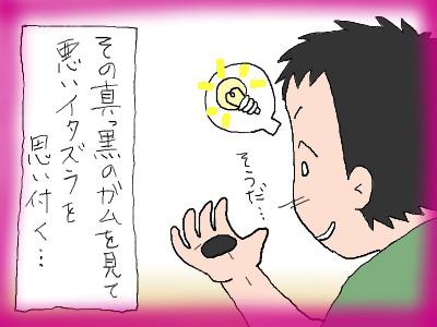 kumapan_gumitazura02.jpg