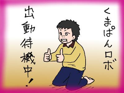 kumapan_robo01.jpg