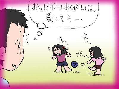 kumapantu_ball01.jpg