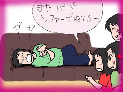 papa_neitazura02.jpg