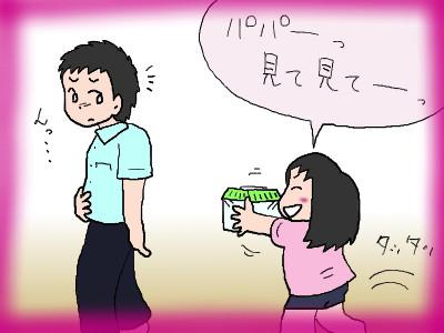 tana_cyoucyu01.jpg