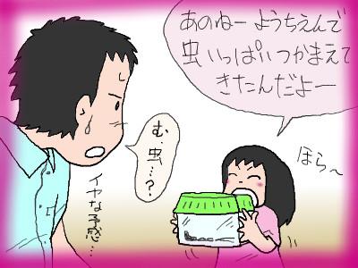 tana_cyoucyu02.jpg