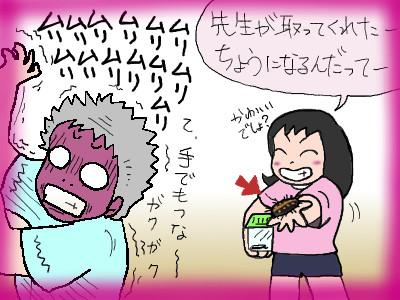 tana_cyoucyu04.jpg