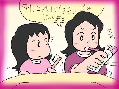 tana_haburasiko02.jpg