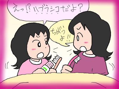 tana_haburasiko03.jpg