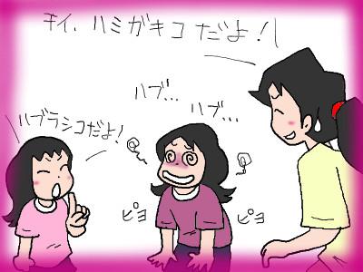 tana_haburasiko05.jpg