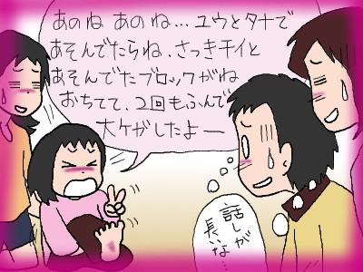 tana_hanasinagai04.jpg