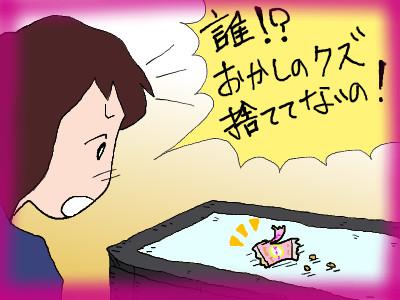 tana_iiwakeayasii01.jpg