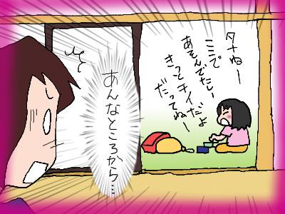 tana_iiwakeayasii04.jpg