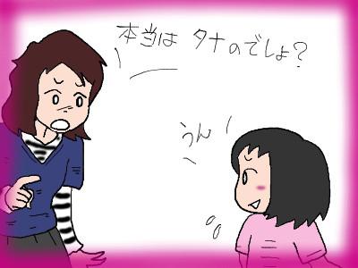 tana_iiwakeayasii05.jpg
