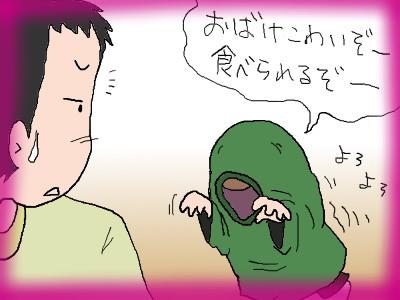 tana_obake02.jpg