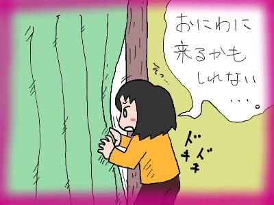 tana_oniwani.jpg