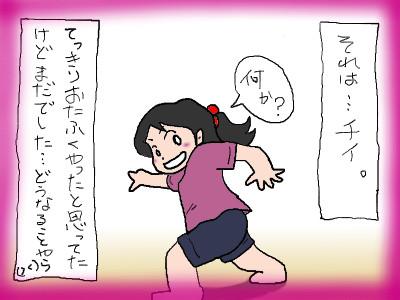 tana_otafukudata04.jpg