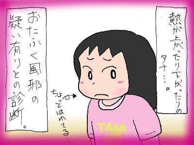 tana_otafukuka01.jpg